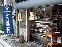 岡村かまぼこ店 くれ天