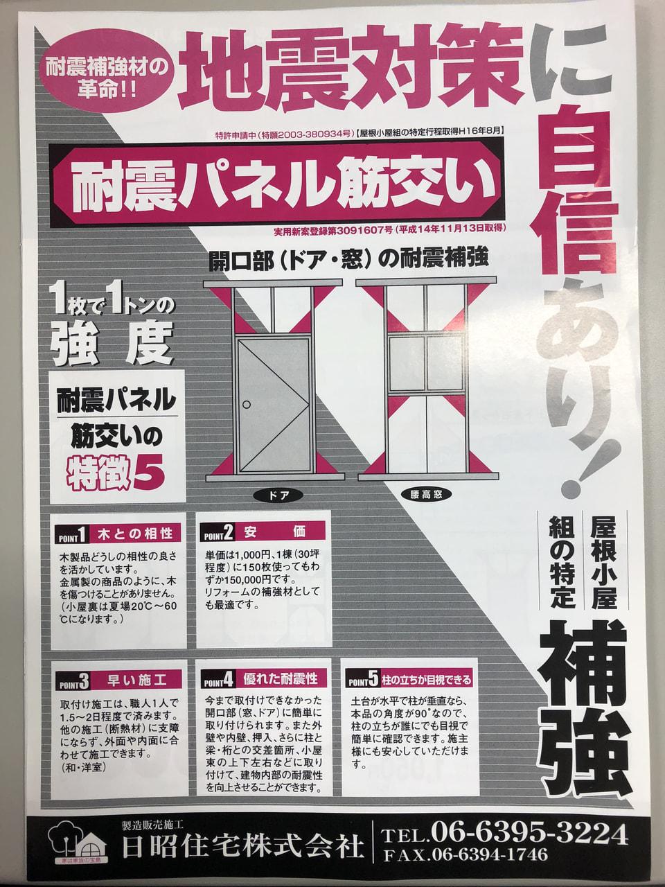 日昭住宅株式会社