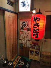 炭火焼 福みみ 2号店