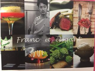 Franc et elegant(箕面にあるフレンチレストラン)