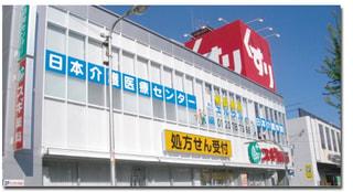 株式会社 日本介護医療センター