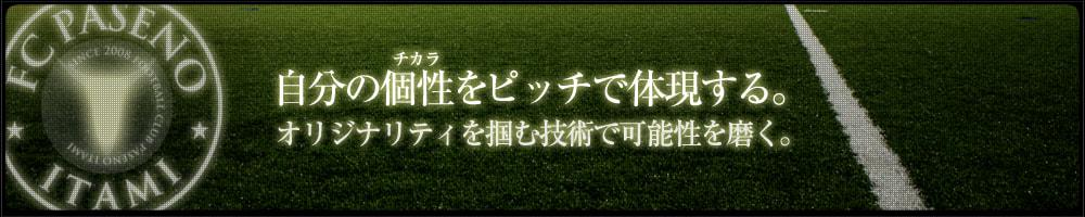 FC PASENO ITAMI